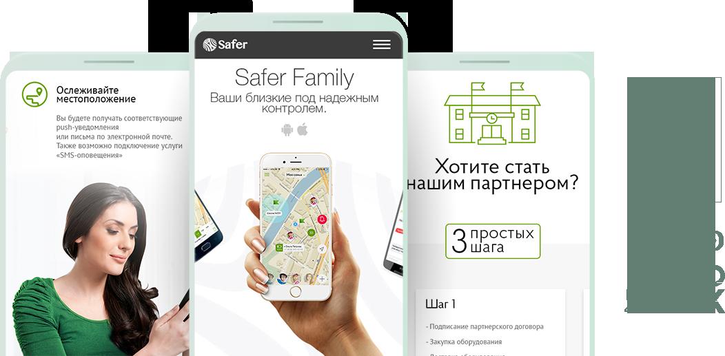 """Системы безопасности """"Safer"""""""