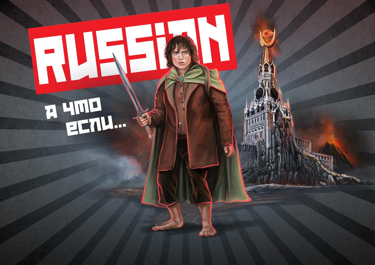 """Иллюстрации """"Russian а что если..."""""""