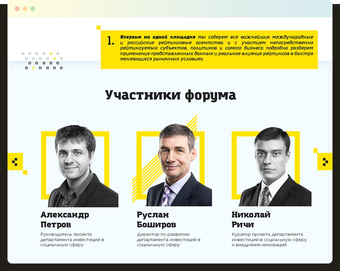 Сайт рейтингового форума