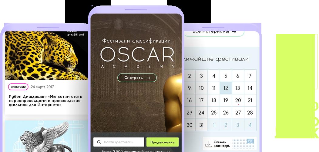 """Веб-портал """"Мир фестивалей"""""""