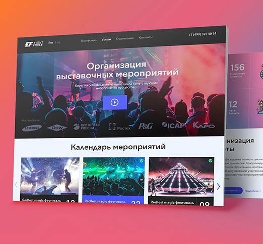 Сайт Event-агенства
