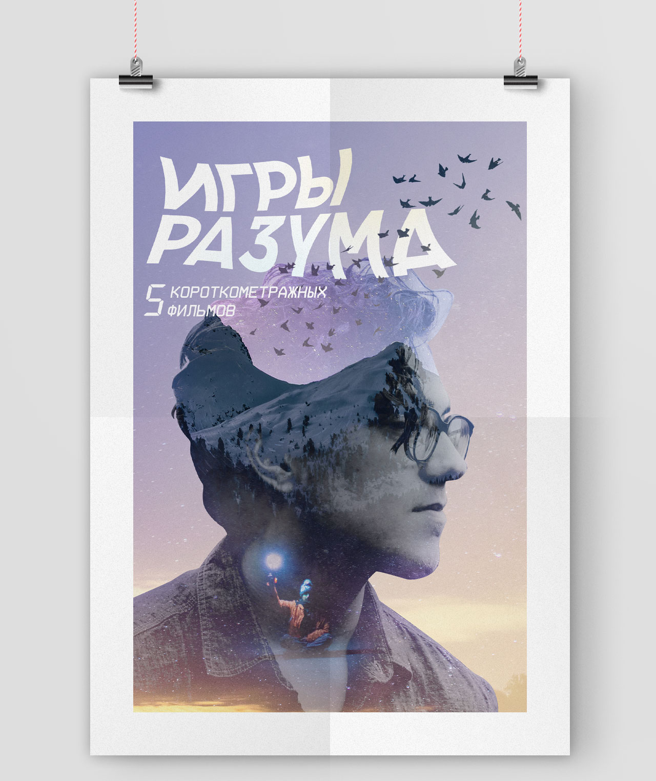 Постер «Игры разума»