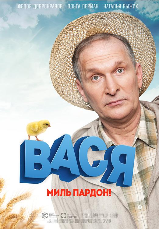 "Афиша спектакля ""Вася, миль пардон!"""