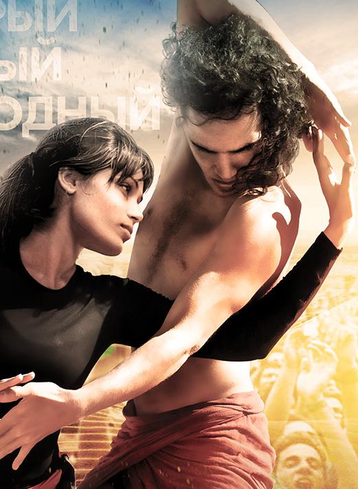 """Постер фильма """"Танцующий в пустыне"""""""
