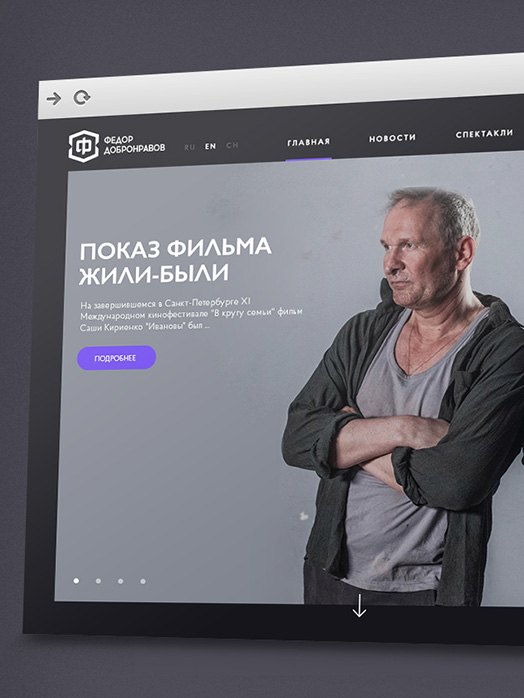 """Сайт """"Продюсерский центр Федора Добронравова"""""""
