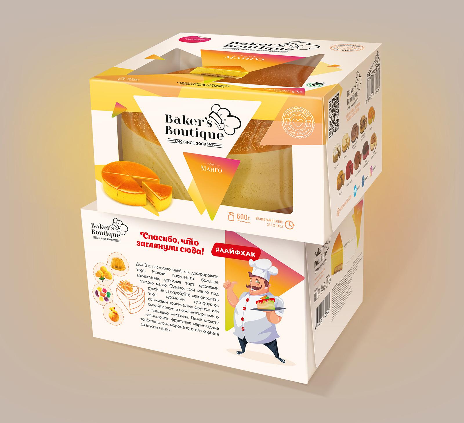 Упаковка тортов Baker's Boutique