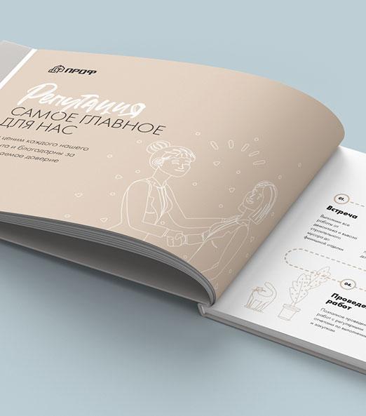 Корпоративный каталог для студии дизайна интерьеров