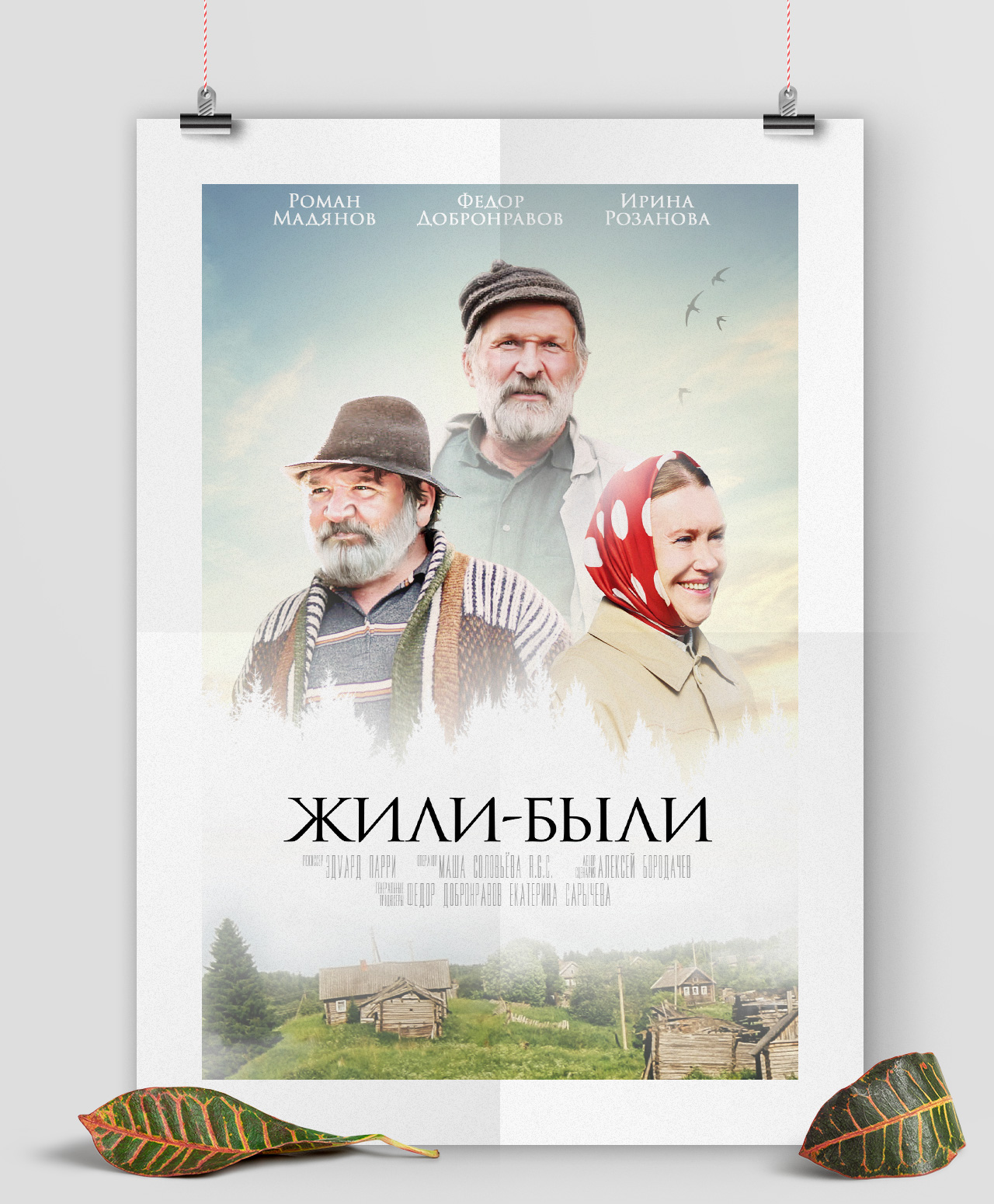 """Постер фильма """"Жили были"""""""