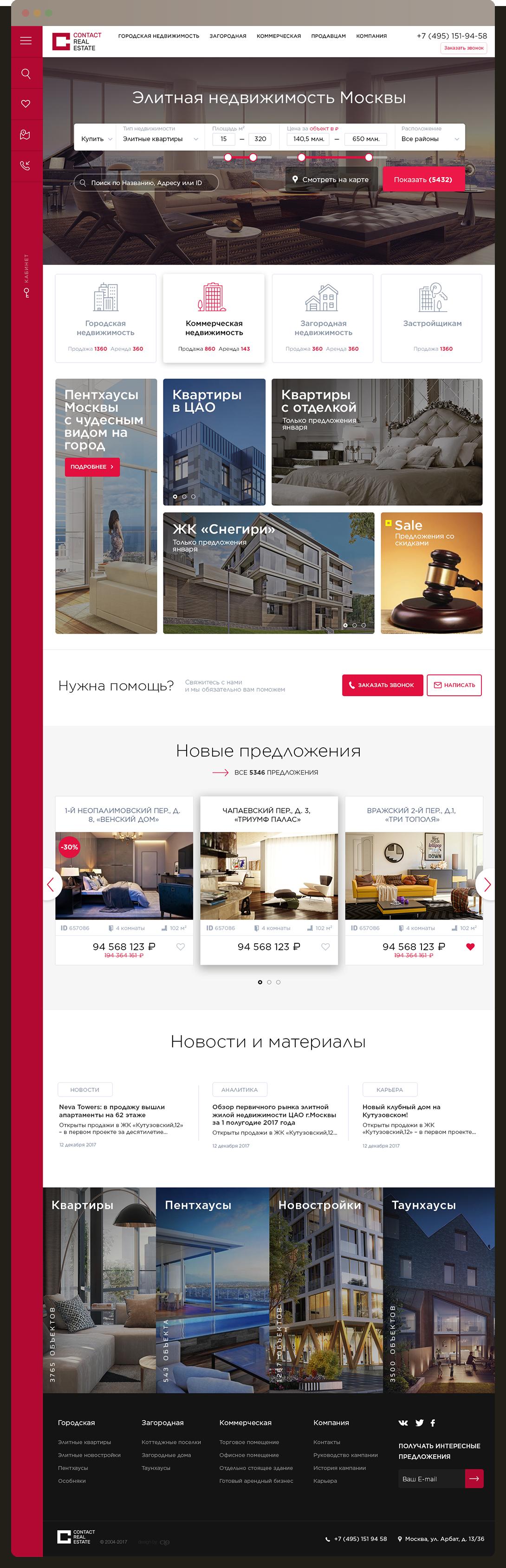 Веб-портал агентства элитной недвижимости