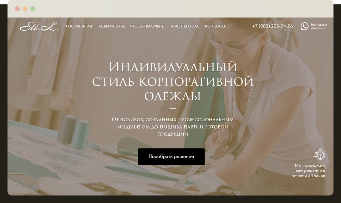 Корпоративный сайт для швейной фабрики