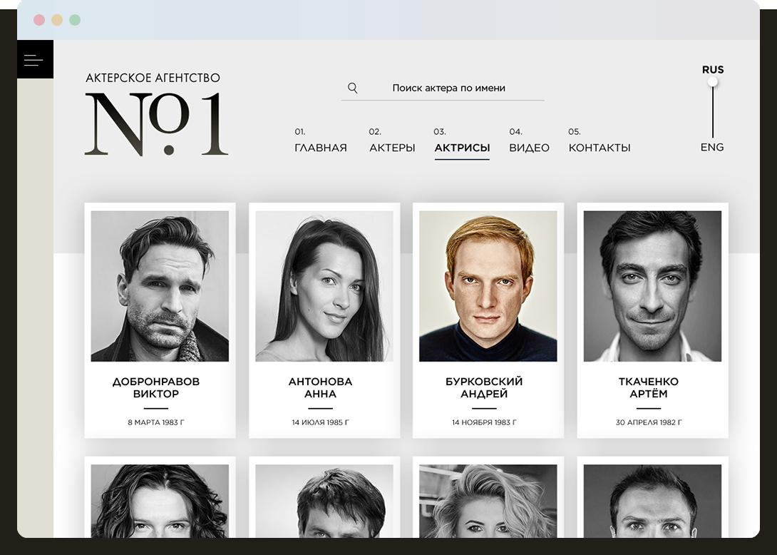 Сайт Актерского агентства №1