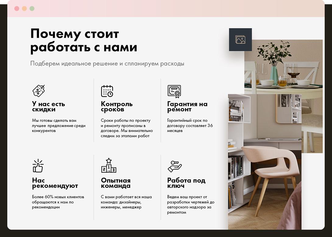 Landing page для дизайн-студии интерьера